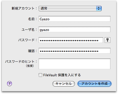 Gyazo専用クライアントの設置